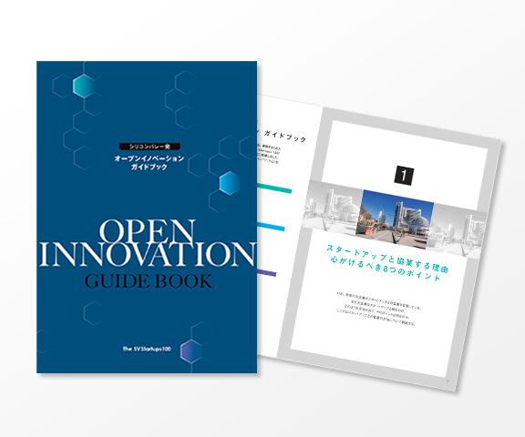 ニュースレター登録でオープンイノベーションガイドブックを無料プレゼント