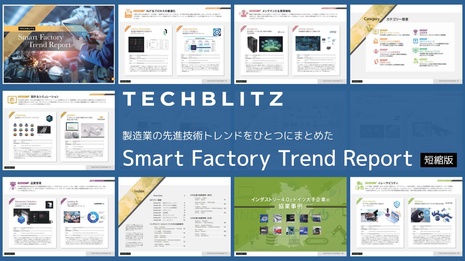 製造業の先進技術トレンドをまとめた「スマートファクトリートレンドレポート」をリリース