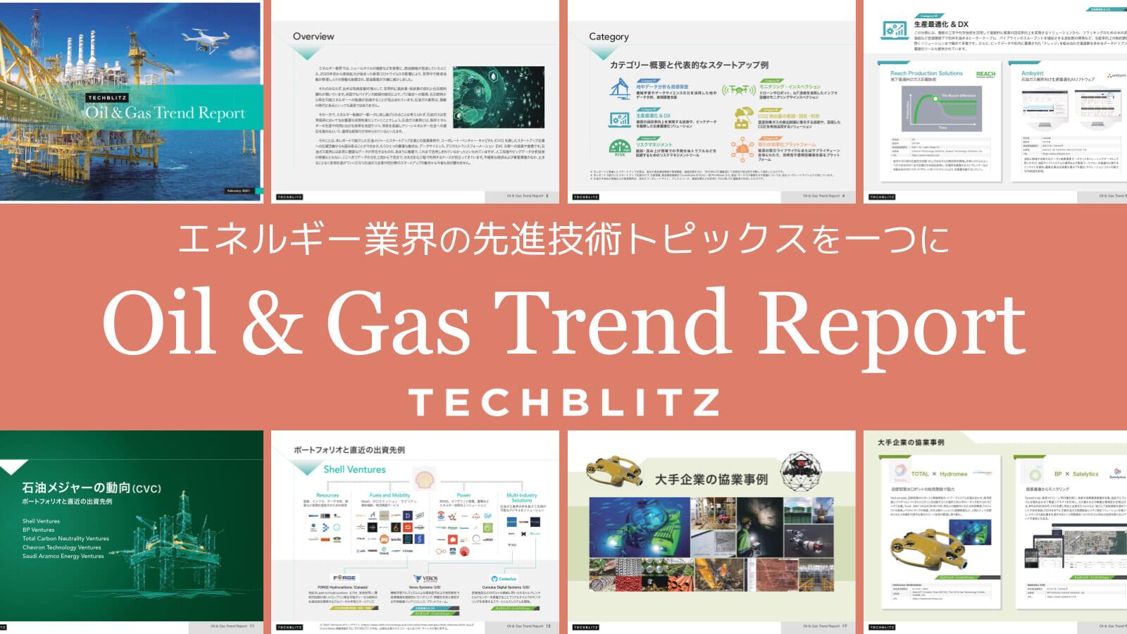 「Oil & Gas Trend Report」発行 エネルギー業界の動向を一括把握