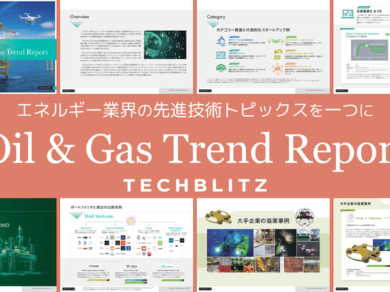 「Oil & Gas Trend Report」発行 エネルギー業界の動向を一括把握