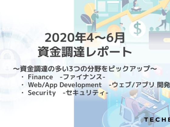 2020年4〜6月資金調達スタートアップ69社【無料レポート】