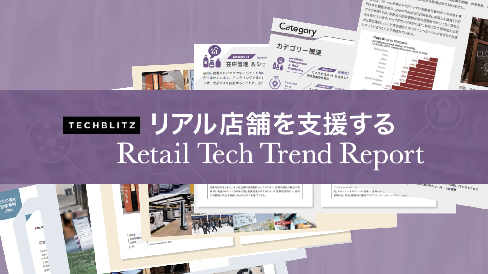 小売業界の技術トレンドが把握できる「Retail Tech Trend Report」を発刊