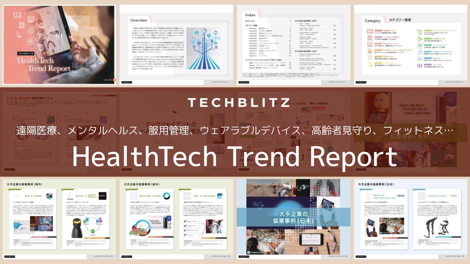 ヘルスケア領域の新技術、Google & Apple動向、業界内外企業事例をまとめたトレンドレポートを発行