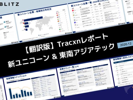 2020年12月の最新テック企業レポート【新ユニコーン&東南アジア】