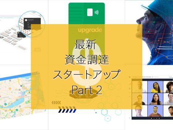 【直接取材】オンラインイベントプラットフォーム、自動運転フォークリフトなど、最新資金調達スタートアップ6社