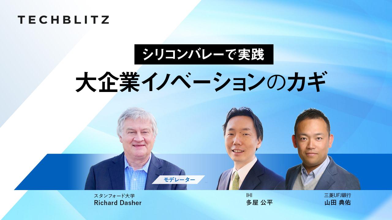 IHI・三菱UFJ銀行の実践者が語る、海外スタートアップ協業とイノベーション推進のカギ