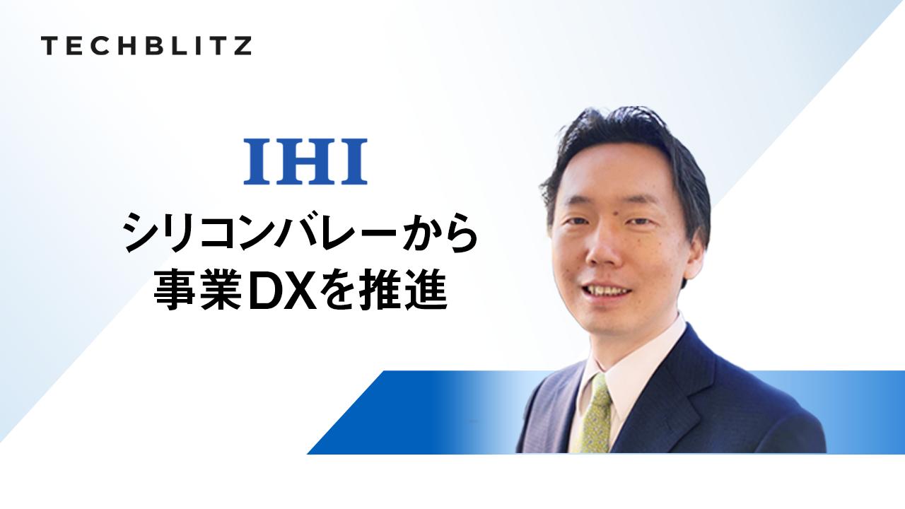 【IHI】駐在員、大学、VC、ラボを活用し、海外スタートアップと新規事業を生み出した方法