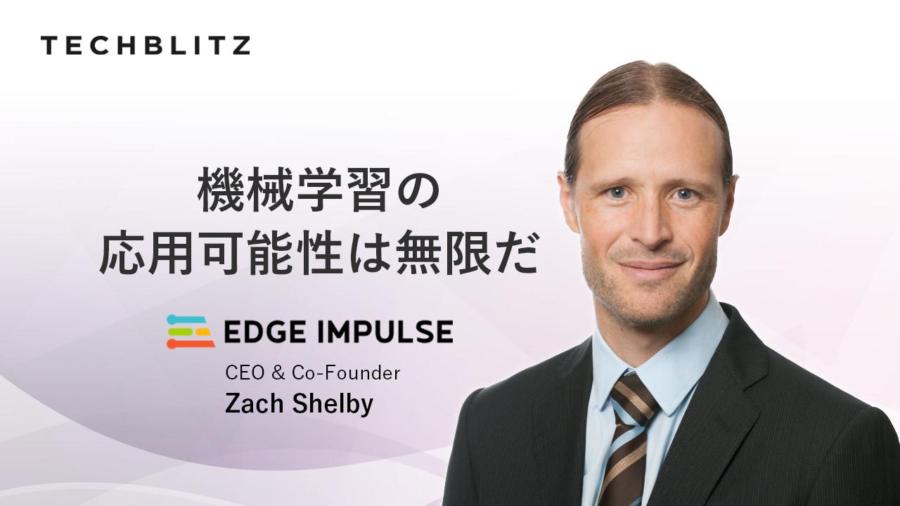 全ての開発者に機械学習を。組み込み機械学習でエッジデバイス開発を支援するEdge Impulse