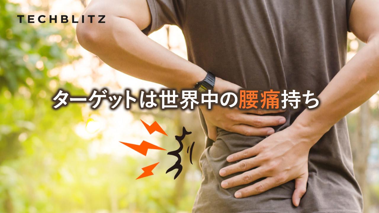 首・肩・腰の痛みは世界共通。患者を中心とした筋骨格系ケアを行う―Vori Health