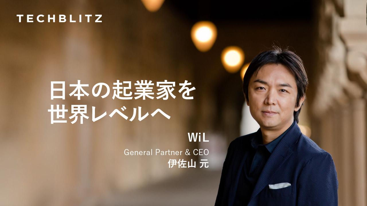 【WiL 伊佐山元】日本のイノベーションをスケールアップさせる秘策