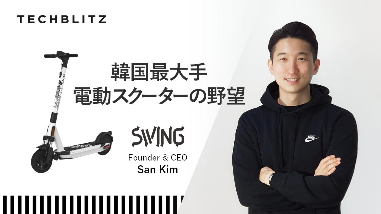 どこでも手軽にスクーターで移動!韓国最大手の電動スクーターシェアサービスSWINGを日本でも