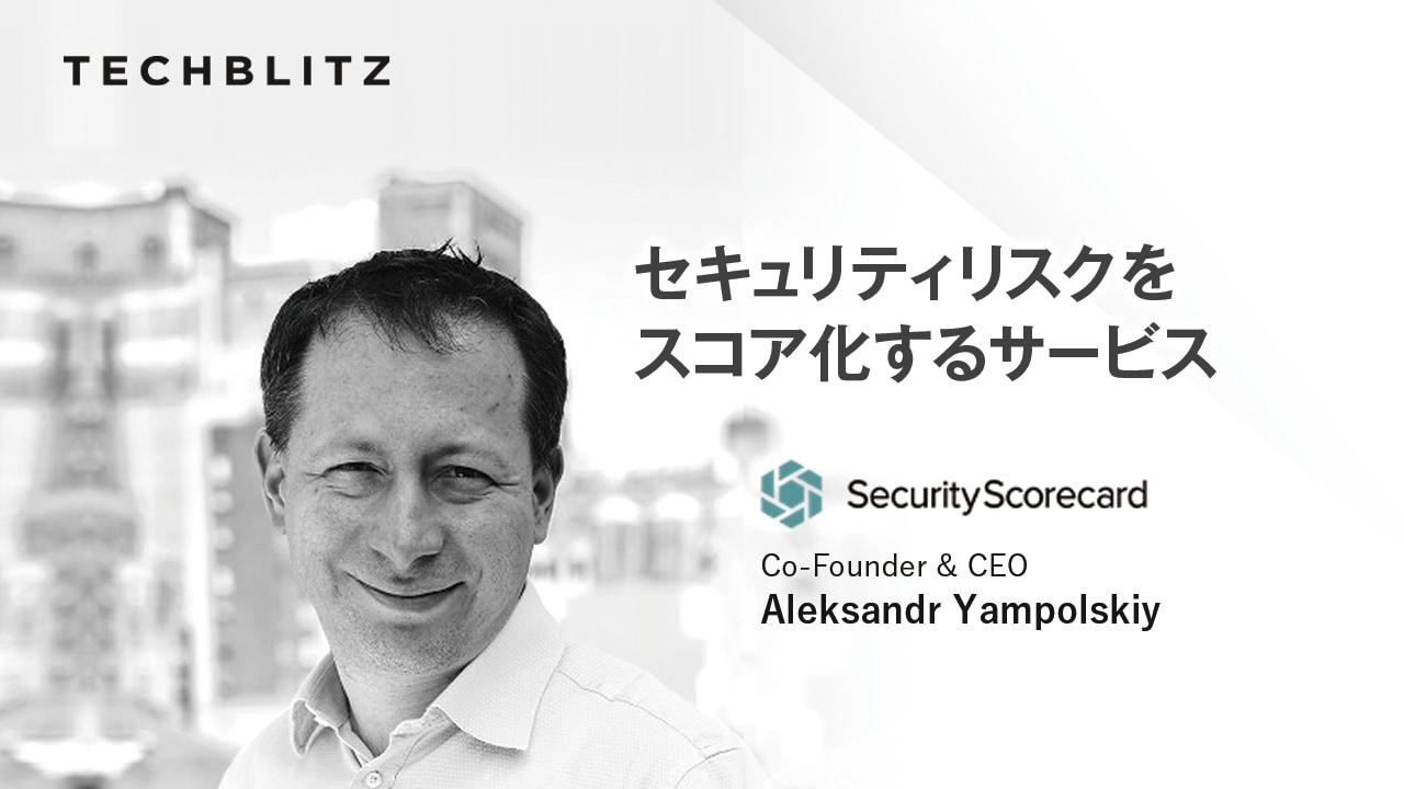 情報セキュリティリスクを数値化し、ハッキングや情報漏洩に立ち向かうSecurityScorecard。300億円超を調達し、2021年に日本進出