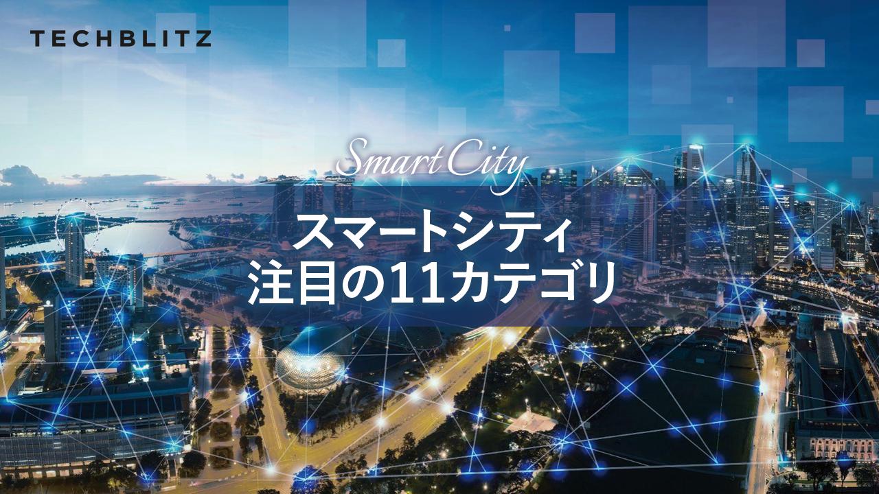スマートシティ11分野の最新トレンド。都市交通やMaaS、自治体行政のスマート化に注目