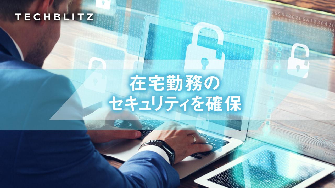 パンデミックで露呈したVPN接続の課題をクラウドネイティブのソリューションで解消―Axis Security