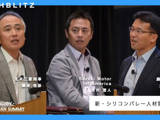 【三菱商事・スズキ・鹿島】シリコンバレーを活用した人材育成・組織変革術