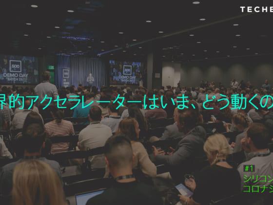 【500 Startups】コロナ禍、スタートアップ投資はこう変わる
