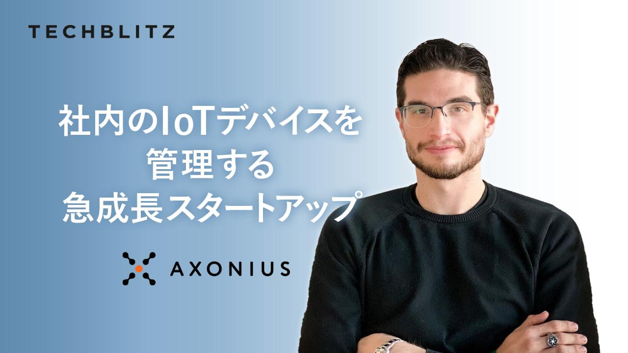 「あなたの組織が管理する端末数を知っていますか?」IT資産管理の課題を解決するAxonius