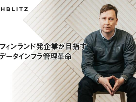 クラウド管理のオープンソースソフトウェアでインフラ構築を楽に―1億ドル調達のAiven、日本展開も計画