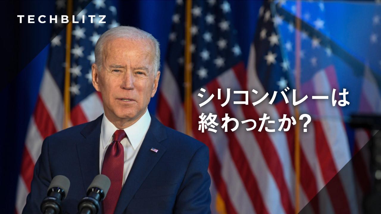 【スタンフォード櫛田】バイデン政権でアメリカとシリコンバレーは変わるか?