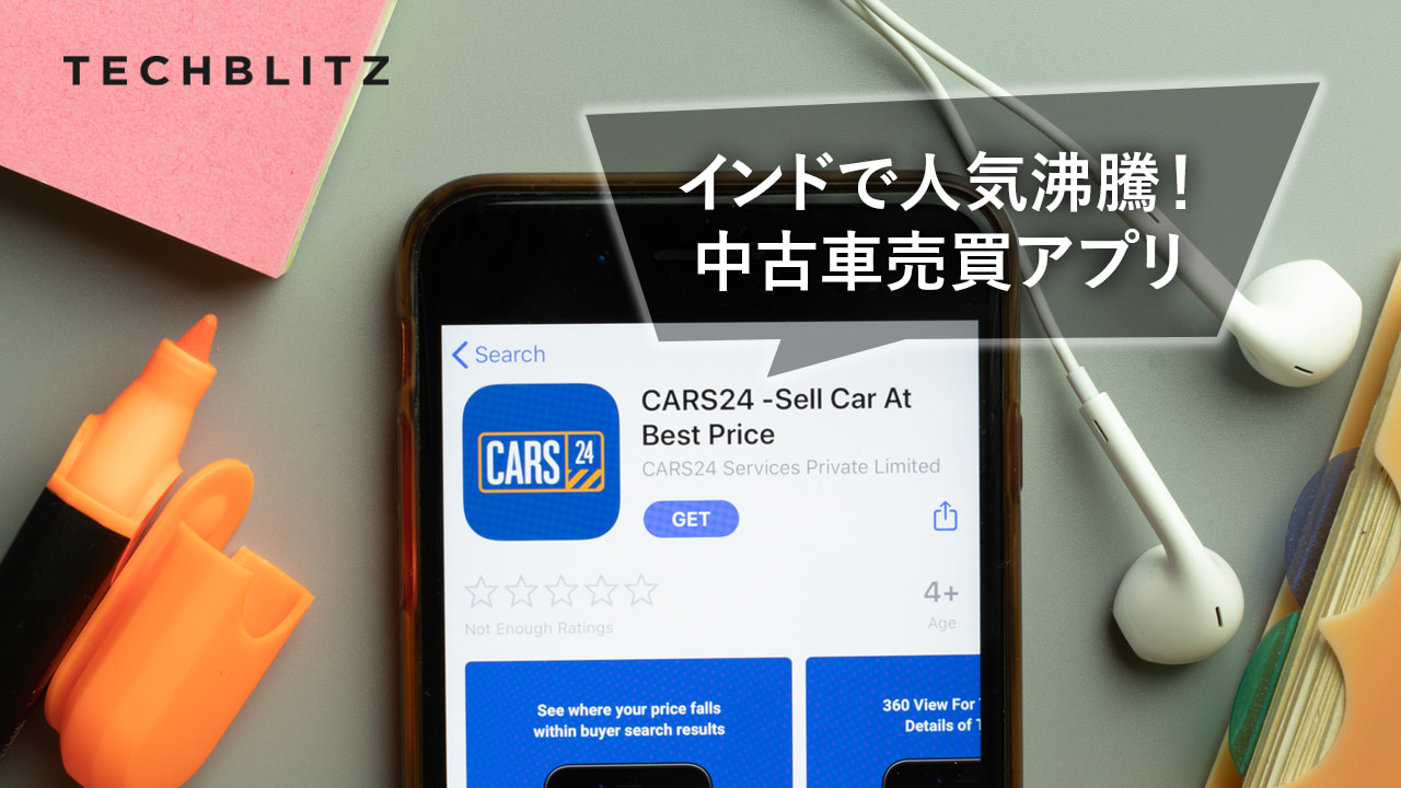 インド全土で大ヒット中―オンラインの中古車販売の「CARS24」が2億ドル調達