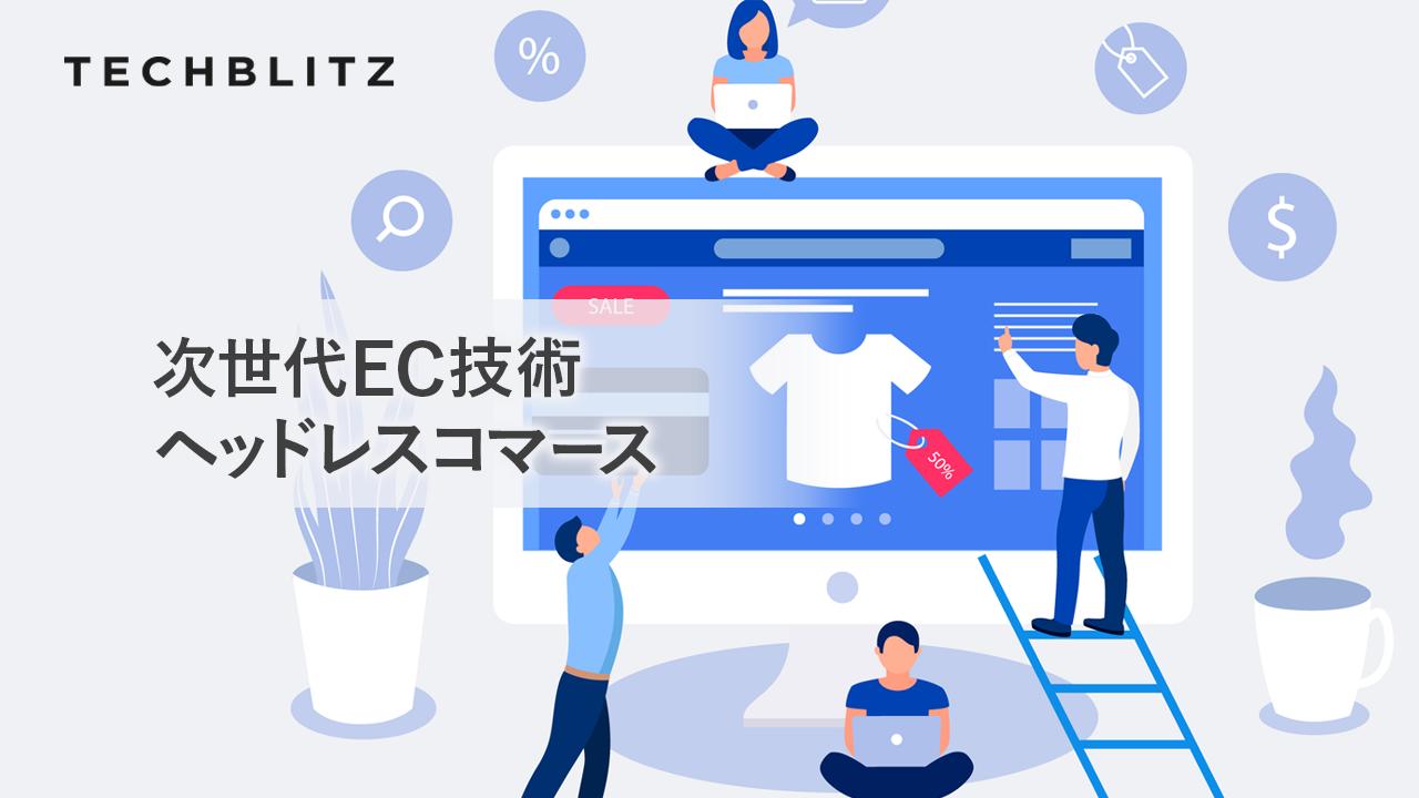 多様化する販売チャネルに対応するヘッドレスコマース・プラットフォームを提供する「Commerce Layer」の戦略