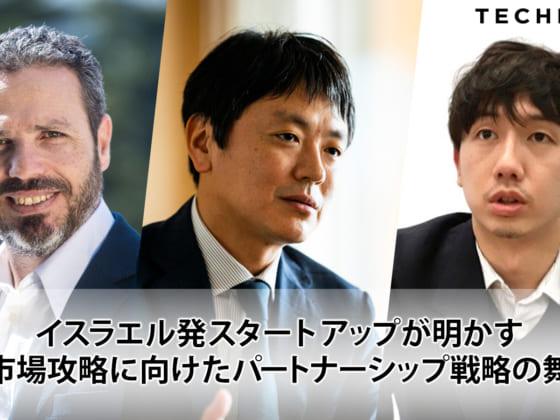 【イスラエル企業×アビーム対談】日本市場攻略に向けたパートナーシップ戦略の舞台裏