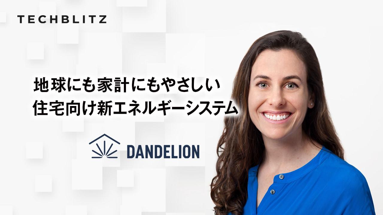 ビル・ゲイツのファンドも支援する、地熱利用の冷暖房システムDandelion Energy