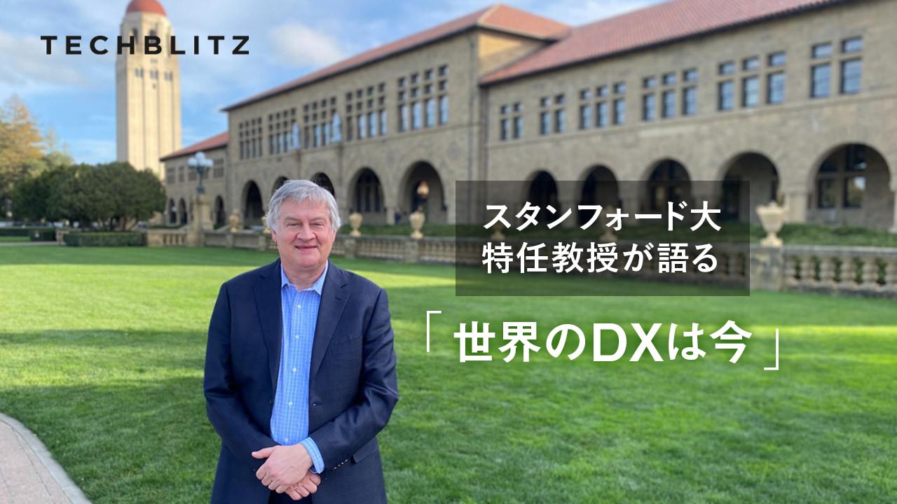 スタンフォード大学ダッシャー氏「日本のDXが世界から遅れている理由」