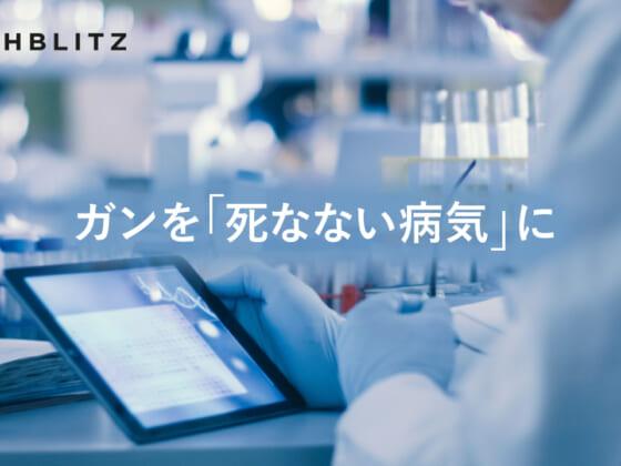 「ガンを死なない病気に」スタンフォード研究室から生まれた、ガン細胞を特定する画期的技術