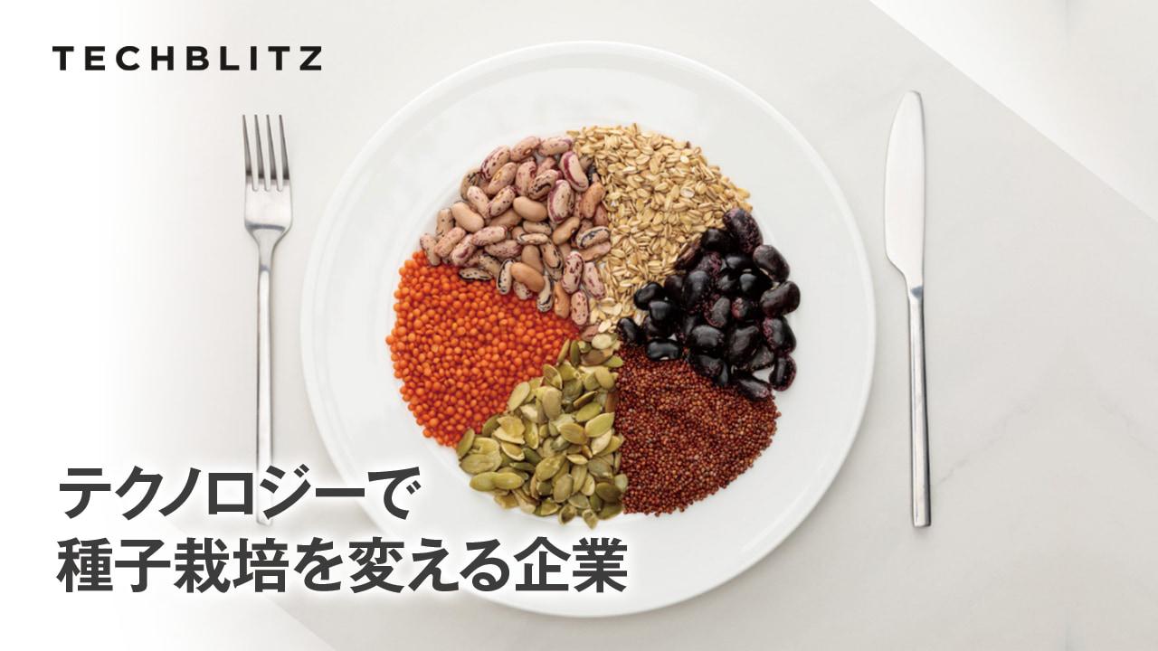 最先端テクノロジーを使い、栄養価の高いカスタマイズ種子を作るスマートシードメーカーEquinom