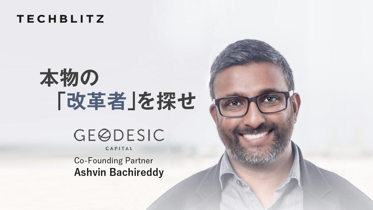 日米テクノロジーの架け橋となるシリコンバレー発VC、Geodesic Capitalの投資戦略
