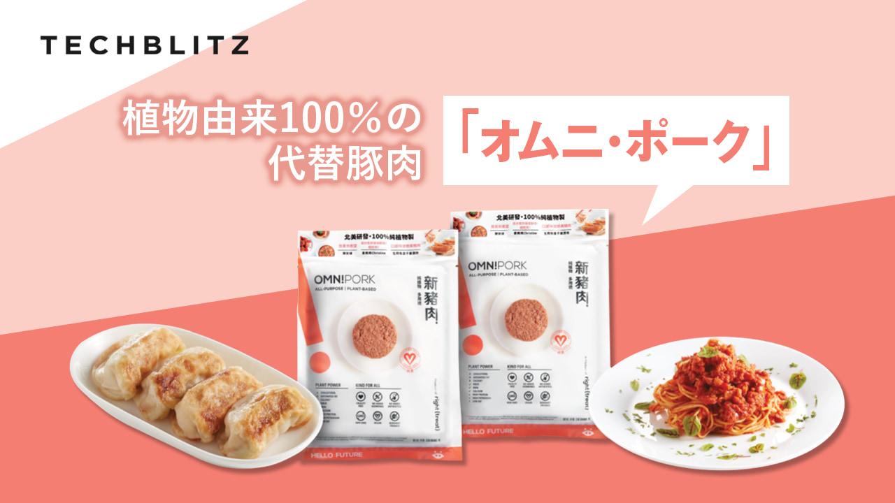 本物そっくりの豚肉が食生活の未来を変える。香港発の植物性代替肉ブランド