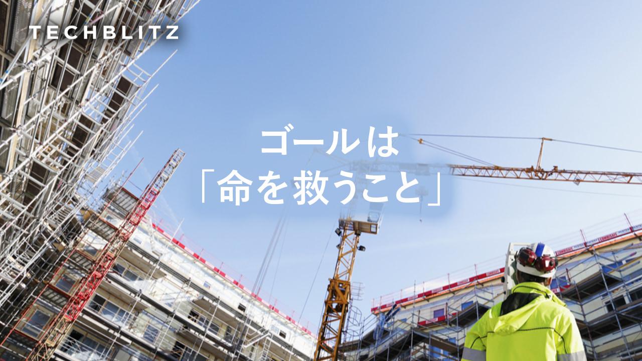 産業の現場における安全性や生産性向上をサポート。スマートヘルメットを提供するGuardhatのビジョン