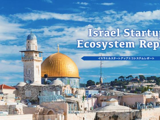 「イスラエル スタートアップエコシステムレポート」発刊! イスラエルスタートアップの2020年最新状況を1つに