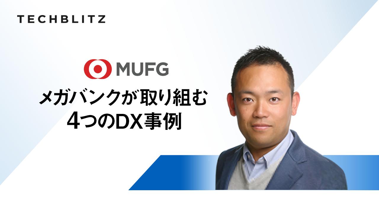 【三菱UFJ銀行】「会社のあり方をデジタル化」海外先端技術でDX加速