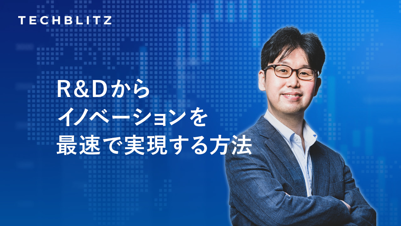 【NEC新事業創造の仕掛け人】イノベーション文化を築き、会社のルールを変える方法