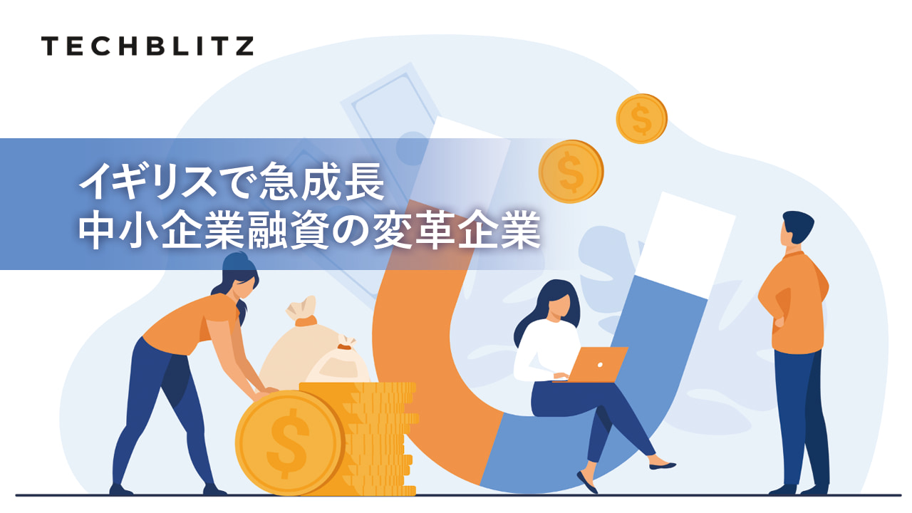 ミッシング・ミドル―中小企業に対する融資の課題をビッグデータとAIで解消するOakNorth