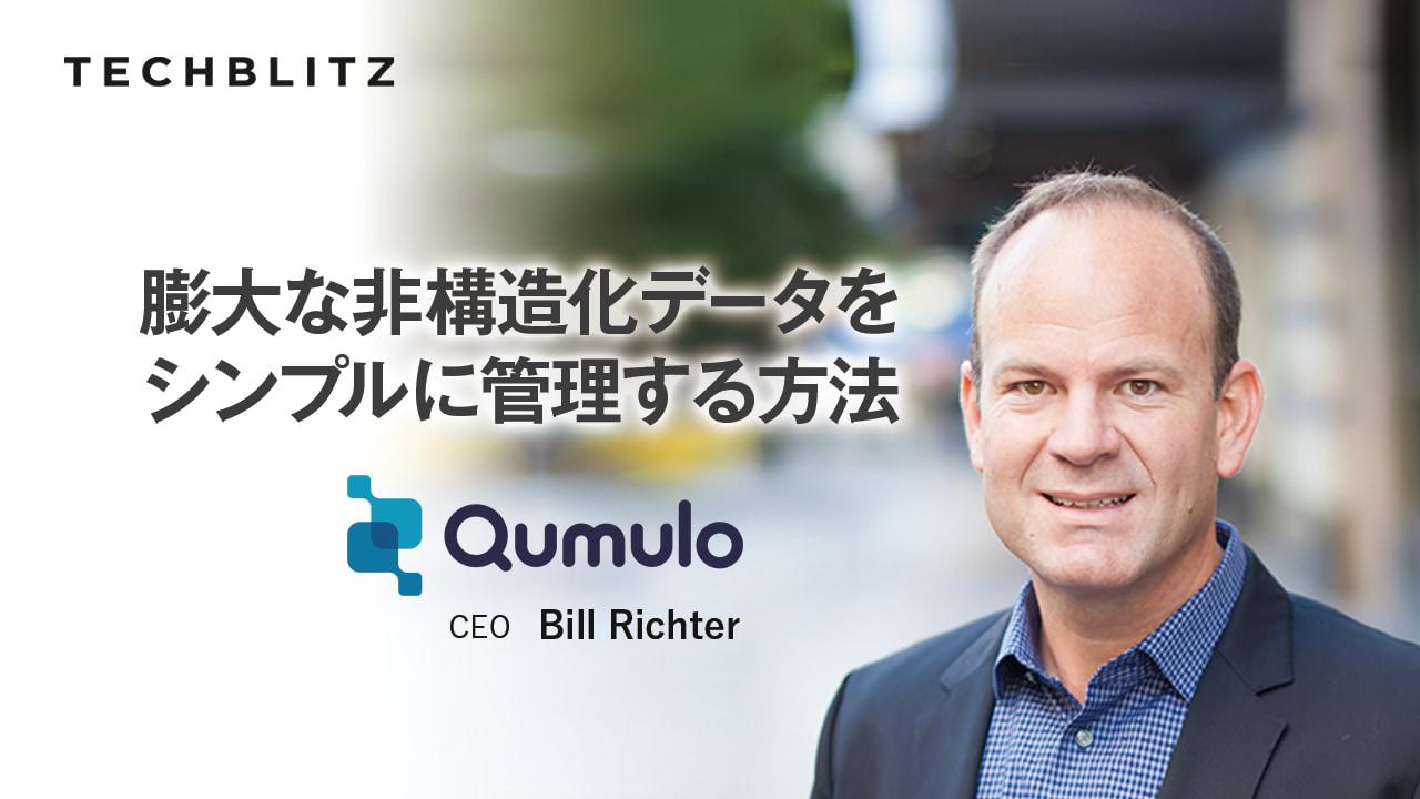 企業のデジタルシフトによって急速に成長するクラウドデータプラットフォームQumulo
