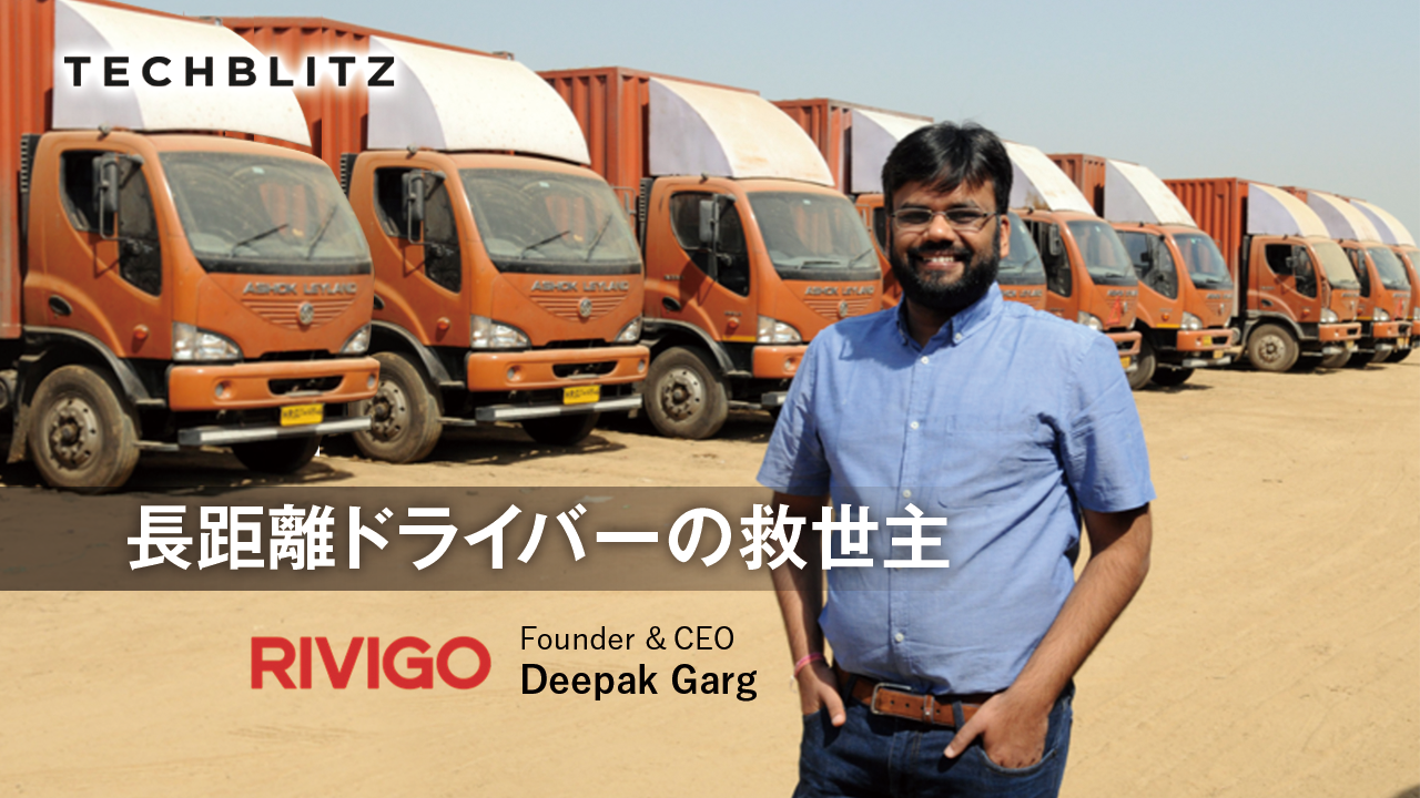 低価格でハイスピードな配送サービスを実現。インドの物流業界を改革するRivigo