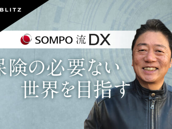 【SOMPO】異例の「共同CDO」体制で作り上げた、すごいDX組織の裏側