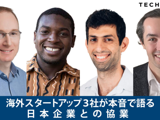海外スタートアップ3社が本音で語る、日本企業との協業