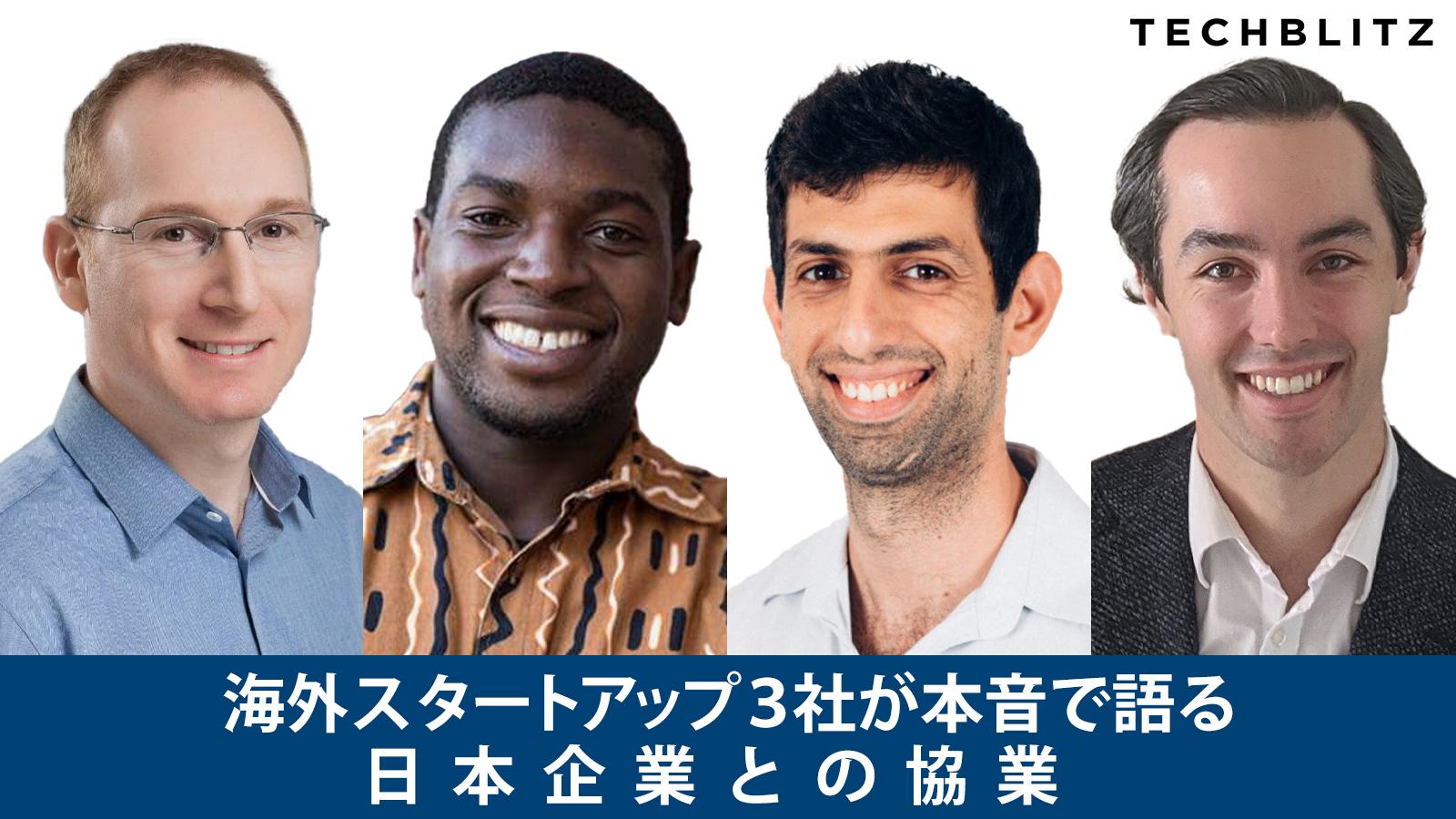 海外スタートアップ3社が本音で語る、日本企業との協業 – TECHBLITZ