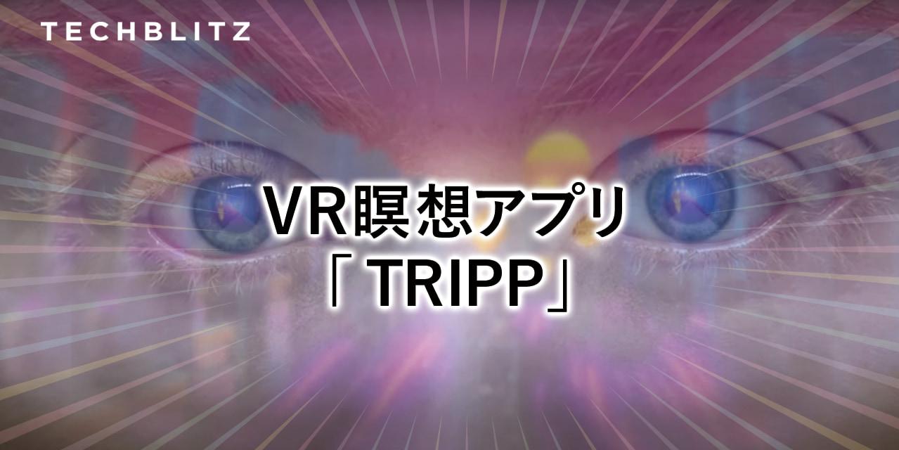 VR瞑想でストレスを軽減するデジタル・サイケデリックアプリTRIPP
