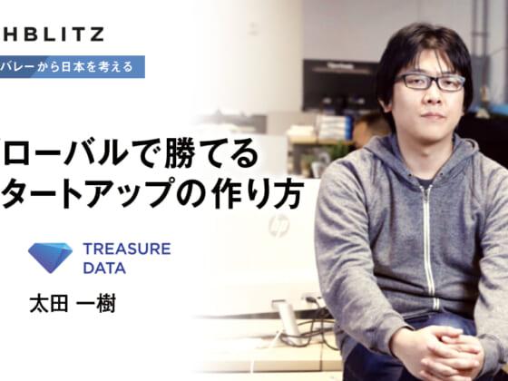 日本人CTOがシリコンバレーで25歳で起業し、660億円で買収されるまでの道のり
