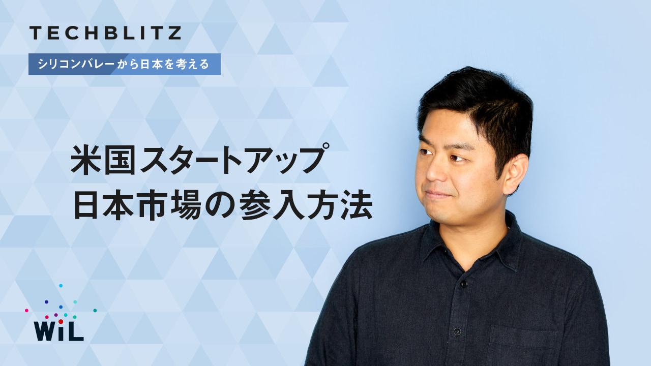 海外からの参入が難しい日本市場。それでもシリコンバレーのスタートアップが日本を目指す理由