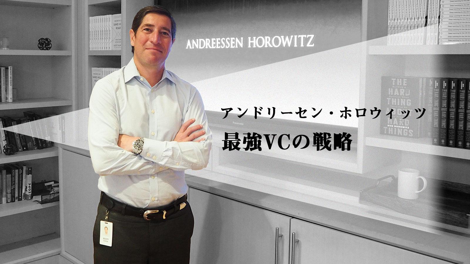 """世界最強のVCはなぜ""""異端""""なのか。アンドリーセン・ホロウィッツの投資哲学と戦略を聞く。"""