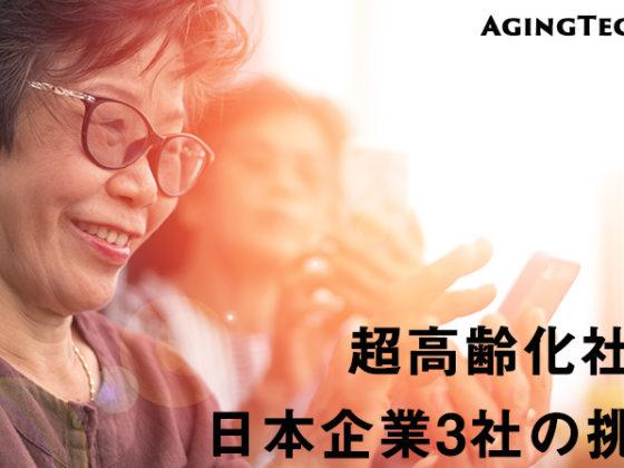 【日本企業】なぜ大企業はエイジングテックに取り組むのか?