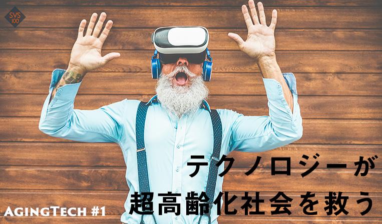 【特集】超高齢化社会のイノベーション「エイジングテック」