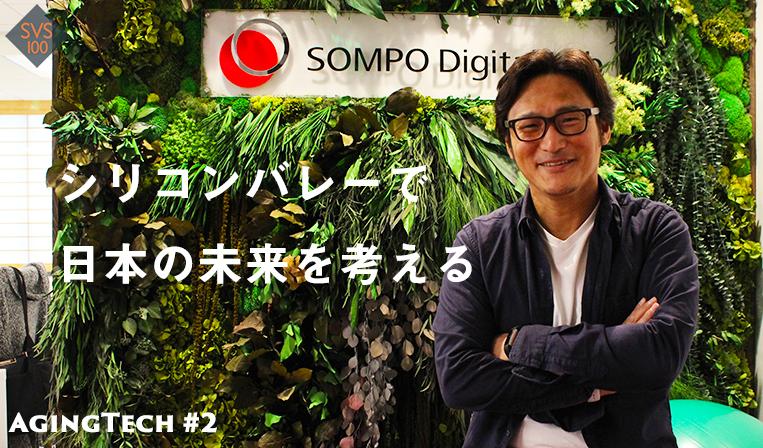 【SOMPO】テクノロジーで高齢化社会の課題解決に挑む