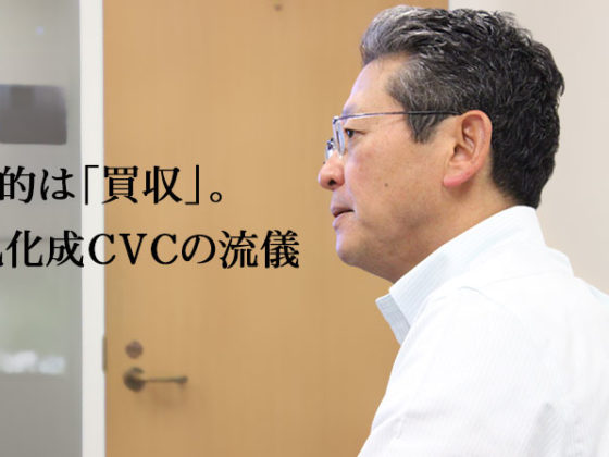旭化成のシリコンバレー活用法。「CVCは新事業を生み出すインフラだ」